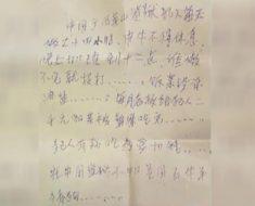 Chinese prisoner letter walmart